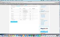 Нажмите на изображение для увеличения Название: Снимок экрана 2014-04-08 в 17.39.35.jpg Просмотров: 0 Размер:198.0 Кб ID:4928