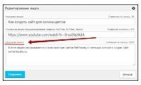 Нажмите на изображение для увеличения Название: описание видео.jpg Просмотров: 0 Размер:48.8 Кб ID:10474