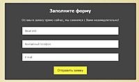 Нажмите на изображение для увеличения Название: лид форма.jpg Просмотров: 0 Размер:82.3 Кб ID:10543