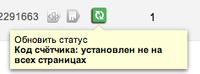 Нажмите на изображение для увеличения Название: Снимок экрана 2013-09-13 в 20.33.15.png Просмотров: 0 Размер:12.8 Кб ID:2164