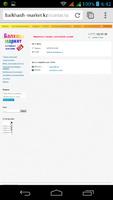 Нажмите на изображение для увеличения Название: Screenshot_2013-08-26-06-42-38.jpg Просмотров: 0 Размер:126.3 Кб ID:1965