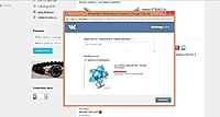 Нажмите на изображение для увеличения Название: домен в соц.сетях.jpg Просмотров: 0 Размер:86.0 Кб ID:8311