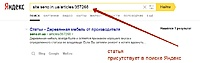 Нажмите на изображение для увеличения Название: статья присутствует в поиске яндекс.jpg Просмотров: 0 Размер:61.0 Кб ID:15273